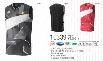 ヨネックス YONEX【10339】MENゲームシャツ(ノースリーブ)