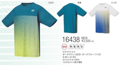 ヨネックス YONEX【16438】MENドライTシャツ