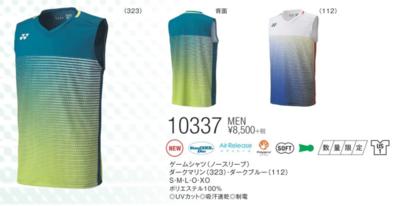 ヨネックス YONEX【10337】MENゲームシャツ(ノースリーブ)
