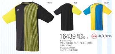 ヨネックス YONEX【16439】MENドライTシャツ