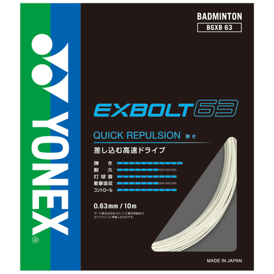 YONEX  EXBOLT 63 エクスボルト63 BGXB63 2021年3月下旬発売
