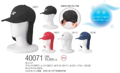 YONEX 40071 ユニキャップ