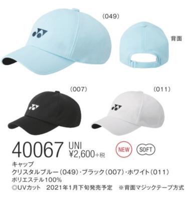 YONEX 40067 ユニキャップ
