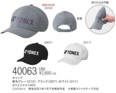 YONEX 40063ユニキャップ