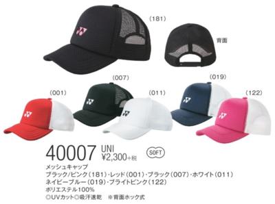 YONEX 40007 メッシュキャップ