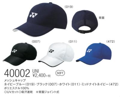 YONEX 40002 メッシュキャップ