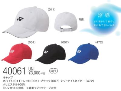 YONEX 40061 ユニキャップ