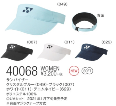 YONEX 40068 ウィメンズサンバイザー