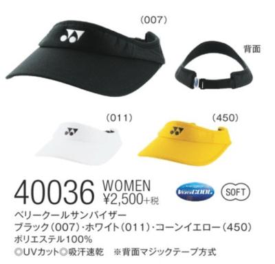 YONEX 40036 ウィメンズベリークールサンバイザー