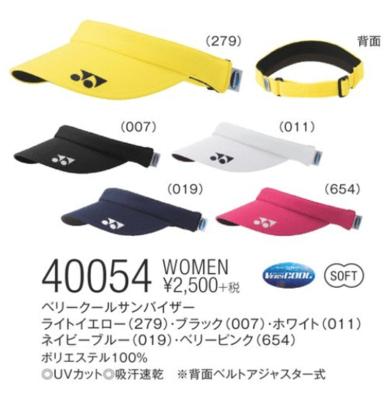 YONEX 40054 ウィメンズベリークールサンバイザー