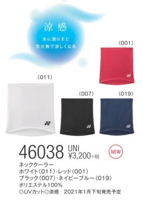 YONEX 46038 ユニネッククーラー
