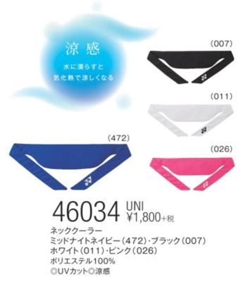 YONEX 46034 ユニネッククーラー