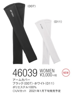 YONEX 46039 ウィメンズアームカバー