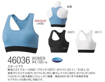 YONEX  46036 ウィメンズスポーツブラ