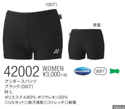 YONEX 42002 ウィメンズアンダースパッツ