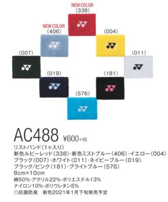 YONEX AC488 リストバンド