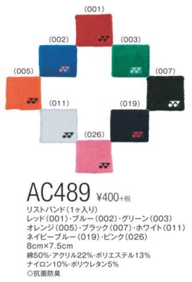 YONEX AC489 リストバンド