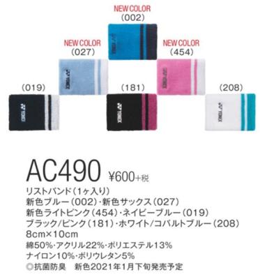 YONEX AC490 リストバンド