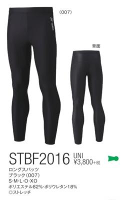 YONEX  STBF2016 ユニロングスパッツ