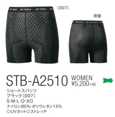 YONEX  STB-A2510品名ウィメンズショートスパッツ