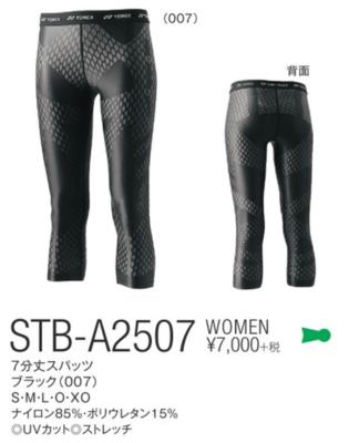 YONEX  STB-A2507 レディースシチブタケスパッツ