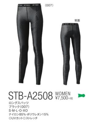 YONEX  STB-A2508 レディースロングスパッツ