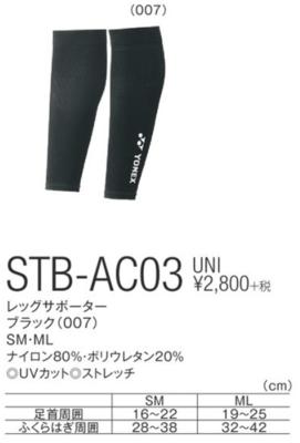 YONEX ヨネックス STB  PRO MODEL レッグサポーター STB-AC03