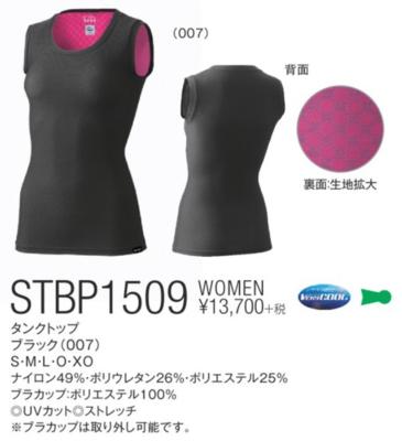 YONEX STBP1509品名ウィメンズタンクトップ