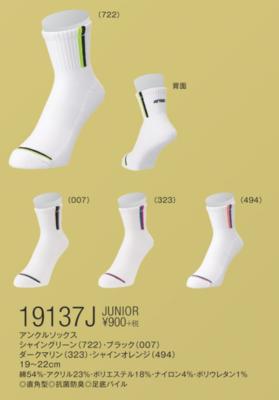 YONEX 19137J ジュニアアンクルソックス