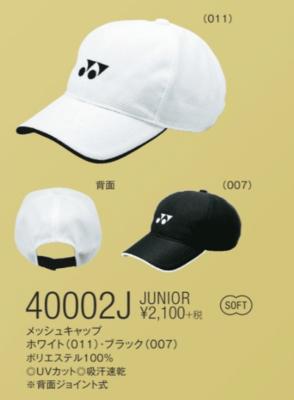 YONEX 40002J ジュニアメッシュキャップ