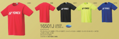 YONEX 16501J ジュニアドライTシャツ