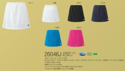 YONEX 26046J ジュニアスカート