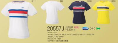 YONEX 20557J ジュニアゲームシャツ