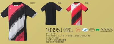 YONEX 10395J ジュニアゲームシャツ