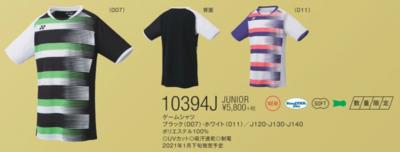 YONEX 10394J ジュニアゲームシャツ