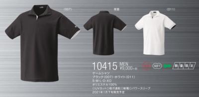 YONEX 10415 メンズゲームシャツ