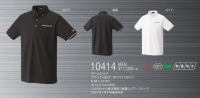 YONEX 10414 メンズゲームシャツ