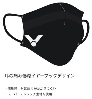 VICTOR C-P0050 3Dフェイスマスク