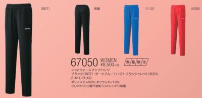 YONEX 67050 ウィメンズニットウォームアップパンツ