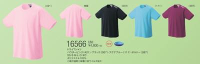 YONEX 16566  ユニドライTシャツ