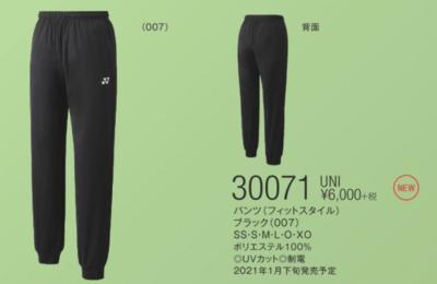 YONEX30071 ユニパンツ