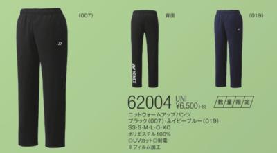 YONEX62004ユニニットウォームアップパン