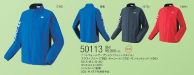 YONEX50113ユニニットウォームアップシャツ