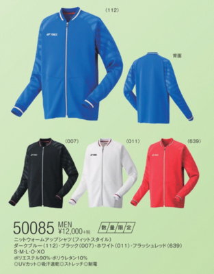 YONEX50085メンズニットウォームアップシャツ