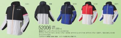 YONEX52006品名ユニ裏地付ウォームアップシャツ