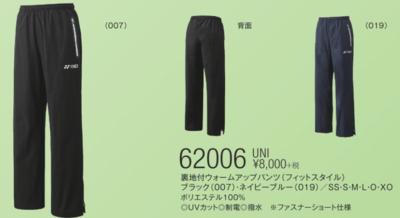 YONEX62006ユニ裏地付ウォームアップパンツ