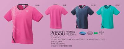 YONEX20558ウィメンズゲームシャツ