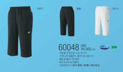 YONEX 60048 ユニ7分丈プラクティスパンツ
