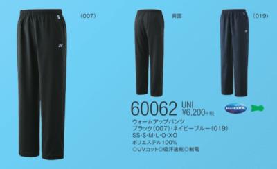 YONEX 60062 ユニウォームアップパンツ