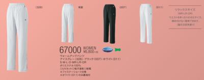 YONEX 67000 レディースウォームアップパンツ